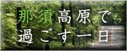 那須高原で過ごす1日